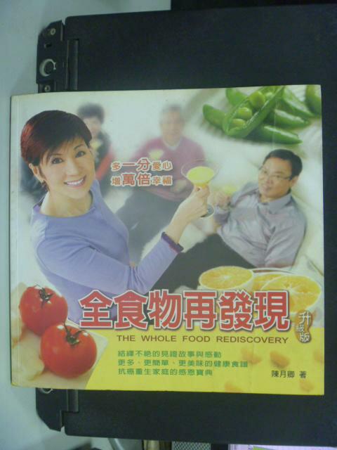 ~書寶 書T2/養生_NLC~全食物再發現升級版_陳月卿