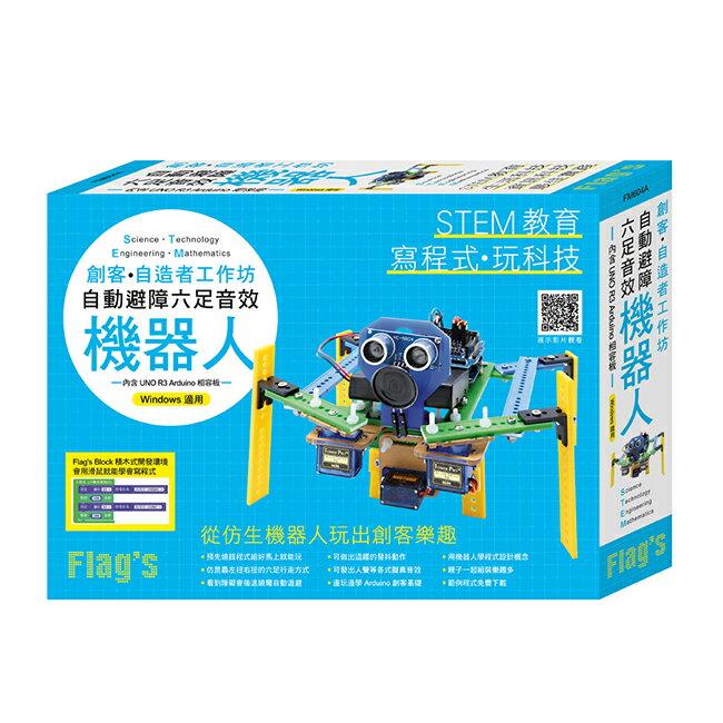 【FLAG'S 創客】自造者 - 自動避障六足音效機器人 FM604A