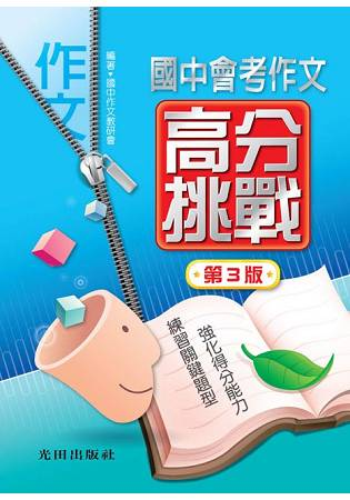 國中會考作文高分挑戰(第3版) - 限時優惠好康折扣