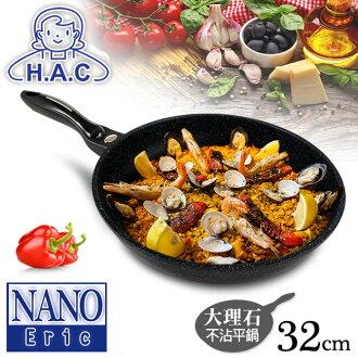 【NANO】銀奈米大理石不沾平底鍋-32CM(E-5162)