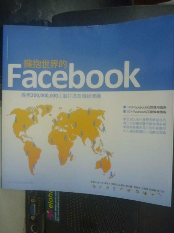 【書寶二手書T3/行銷_LFF】擁抱世界的Facebook_鄭緯筌
