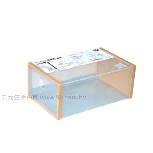 【九元生活百貨】聯府 P5-0040 幸福KD鞋盒 P50040