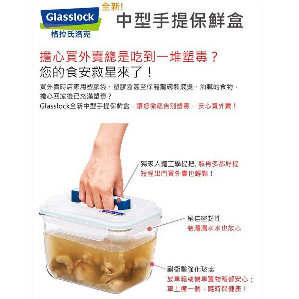 Glasslock 附提把手提強化玻璃保鮮盒- 2500ml/韓國製造/可微波/野餐手提款/耐瞬間溫差120度/減塑餐盒 3