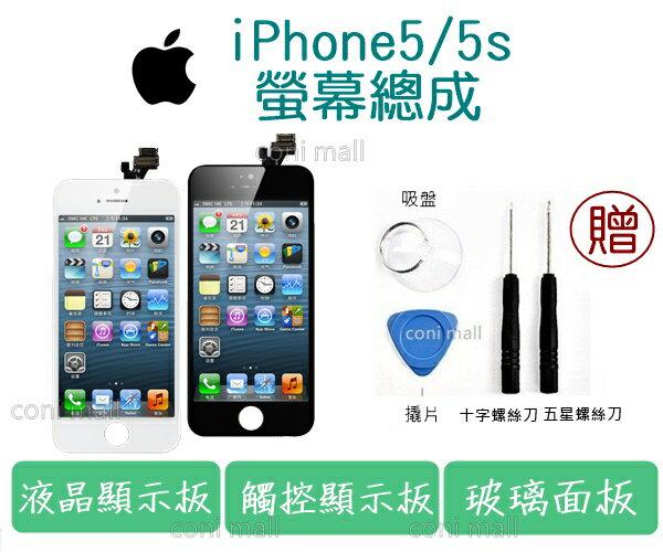 ~coni shop~iphone5   5s 液晶螢幕總成 液晶破裂 觸控不良 現場維修