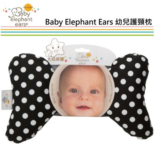 【大成婦嬰】BabyElephantEars幼兒護頸枕