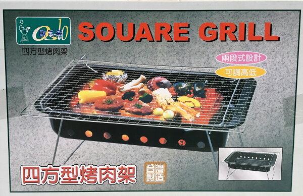 「3DHOME」日式四方型烤肉架中秋特價台灣製造優良商品