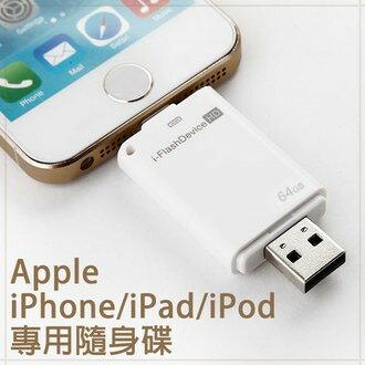 【OTG隨身碟】16G 32G 64G 128GB Apple iPhone6 SE 5S 7  手機OTG隨身碟