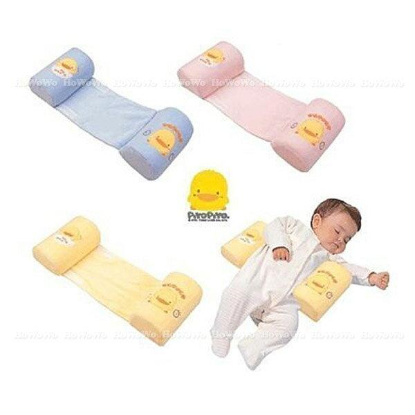 黃色小鴨 PiYO PiYO 嬰兒安全側睡枕81485 好娃娃