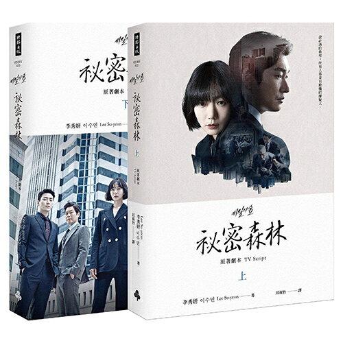 祕密森林:原著劇本【上+下】(全二冊)/李秀妍