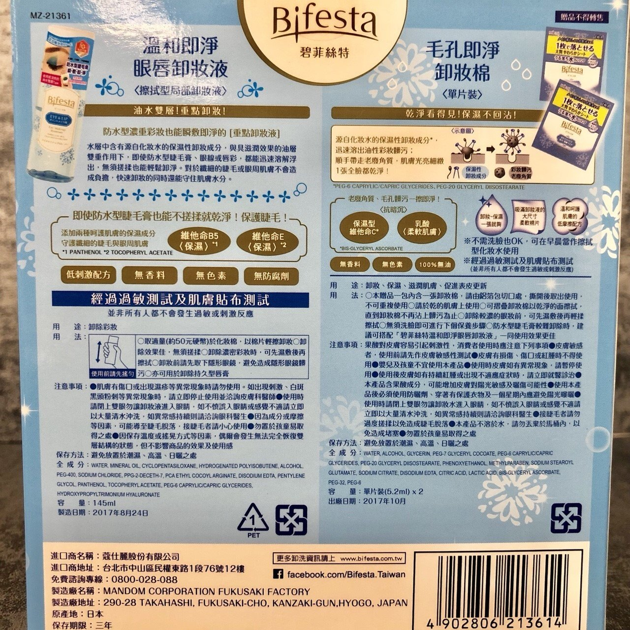 碧菲絲特 BIFESTA CX(組合)溫和即淨眼唇卸妝液◐香水綁馬尾◐