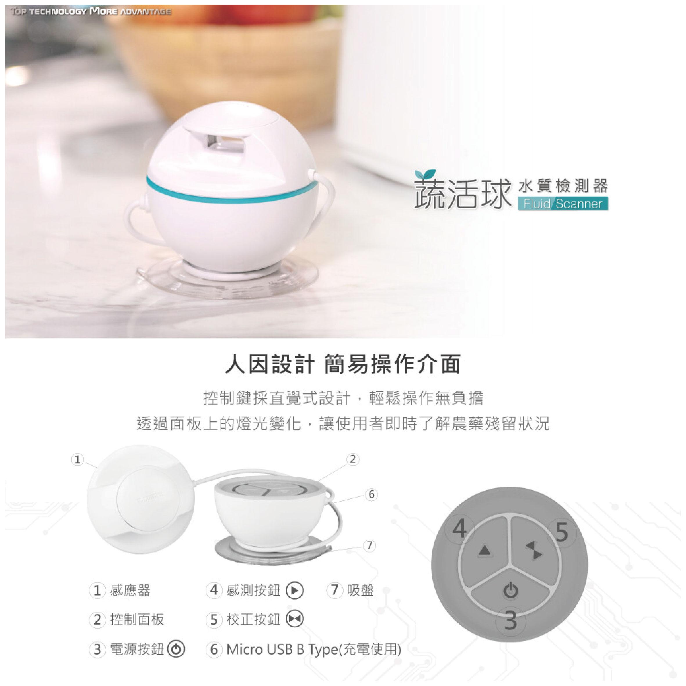 蔬活球水質檢測器Fluid Scanner 4