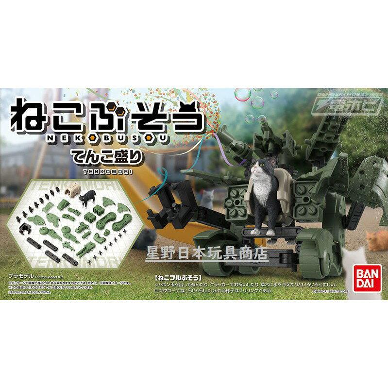 【預購】日本進口最新!8/30発売 萬代 貓武裝 大盛 貓軍備 BANDAI Nekobusou【星野日本玩具】