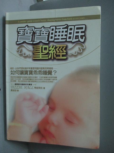 ~書寶 書T3/保健_MDV~寶寶睡眠聖經_黃淑珍
