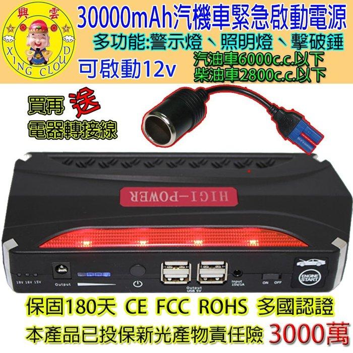 興雲網購~37466紅色3萬啟動電源 180天~30000mAh4USB照明燈警示燈汽機車