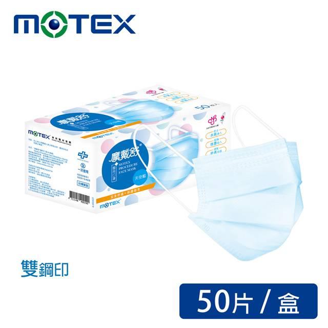 【MOTEX 摩戴舒】 成人平面醫用口罩-藍色(50片/盒)『居家醫療』