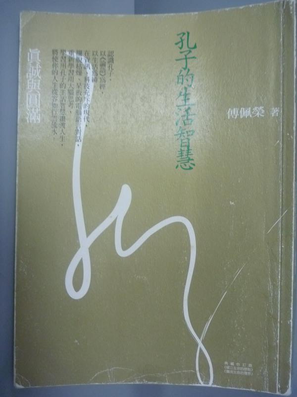 【書寶二手書T1/哲學_IMC】孔子的生活智慧:真與圓滿_傅佩榮