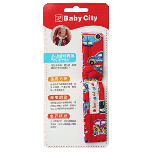 Baby City娃娃城 - 多功能玩具帶