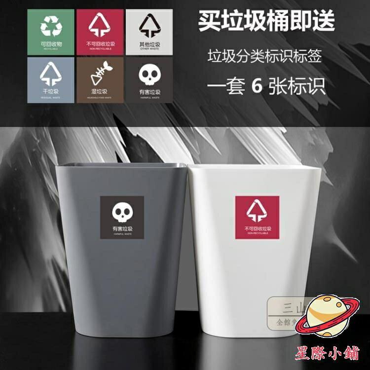 垃圾桶 北歐垃圾桶家用客廳創意廚房臥室衛生間分類廁所辦公室大號拉圾筒-星際小舖   凡客名品