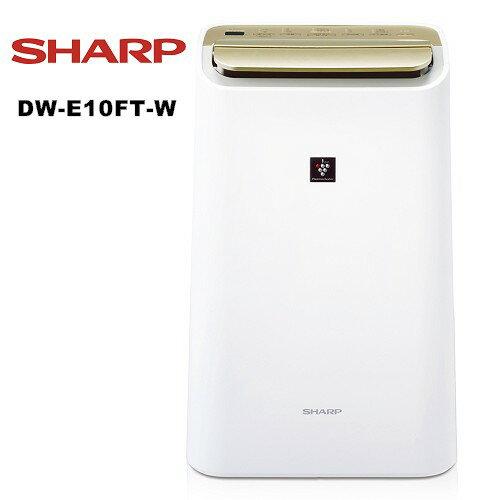 ~光輝十月 整點 ~SHARP夏普 10L 自動感溫除濕機 DW~E10FT~W