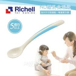 【Richell 利其爾】ND 離乳食湯匙(藍)-MiffyBaby