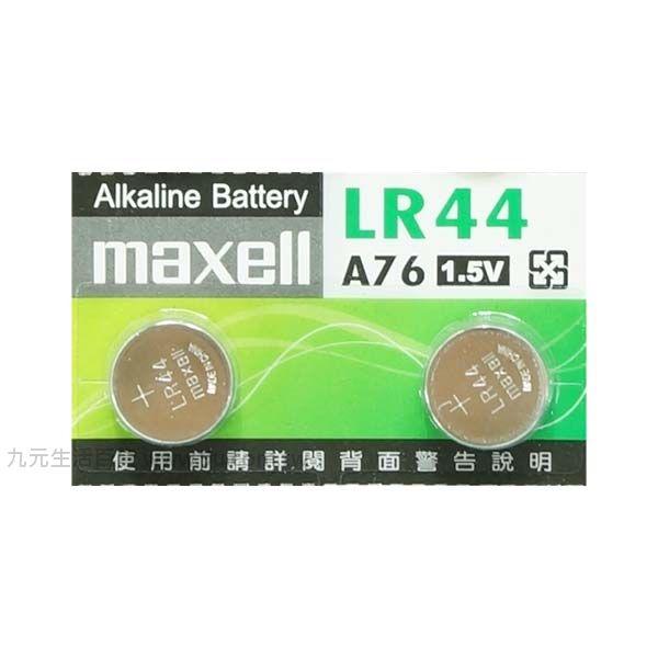 【九元生活百貨】maxell LR44/A76水銀電池-2入 水銀電池 電池