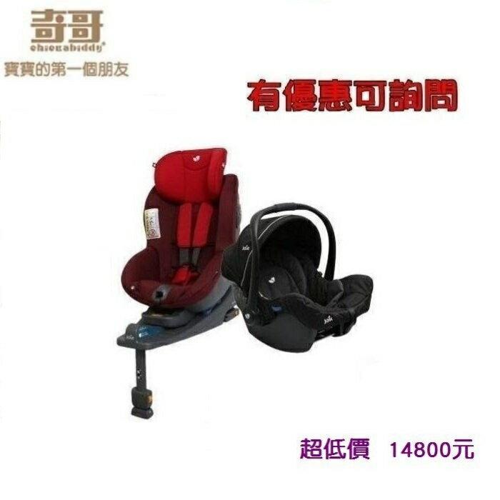 *奇哥 Joie ISOFIX兒童安全座椅 (0-4歲) (紅色)14800元+贈提藍-有優惠可詢問