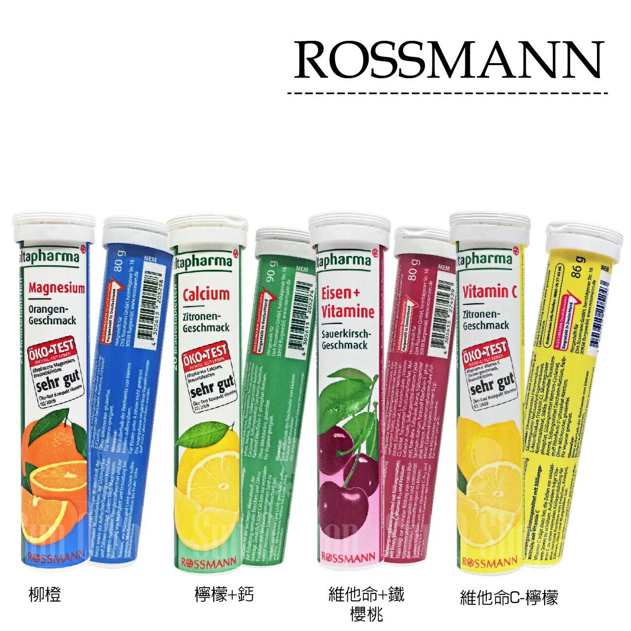 德國Rossmann Altapharma 維他命發泡錠 氣泡錠 柳橙/芒果/橘子