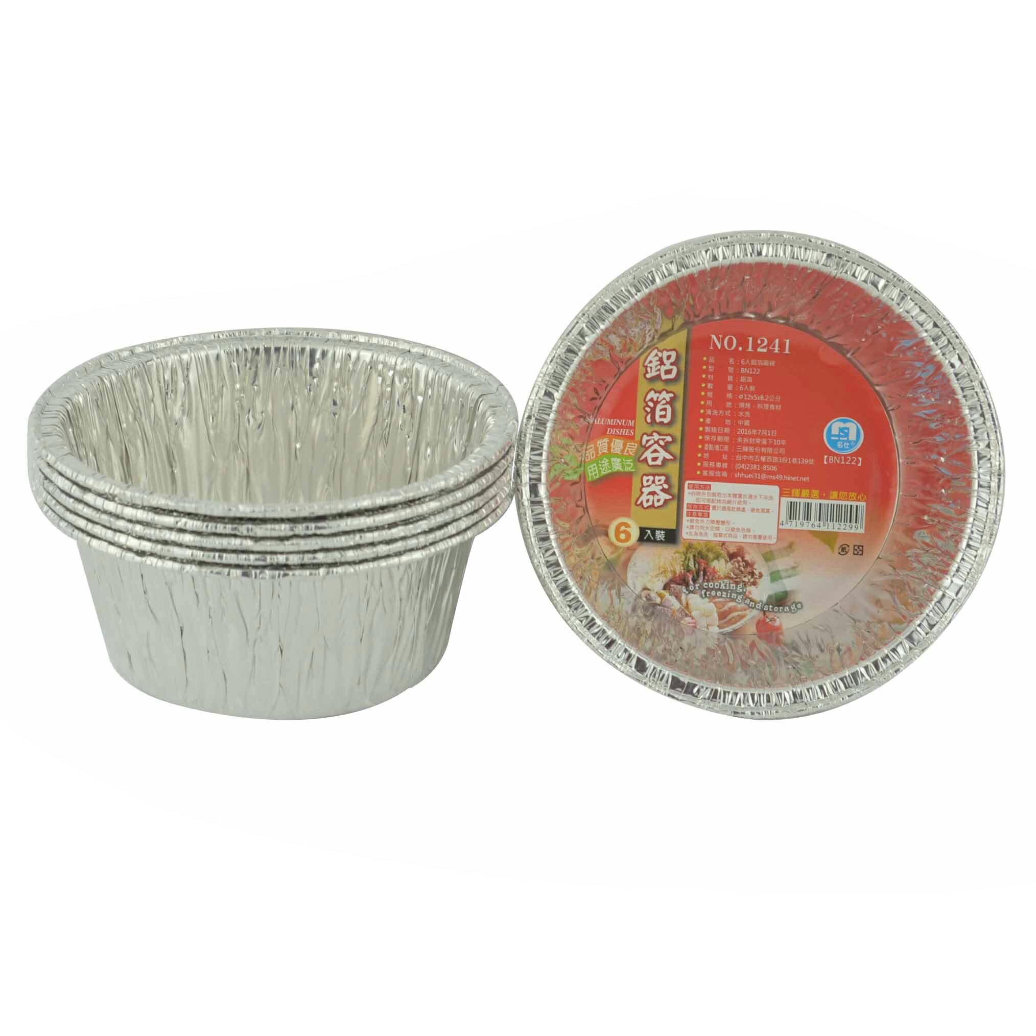6入鋁箔圓盤NO.1241 鋁箔容器 免洗餐具 鋁盒 鋁箔盒 鋁箔碗 焗烤盒 烤肉鋁箔盒 錫紙盒 燒烤 烘焙盒 外帶打包盒