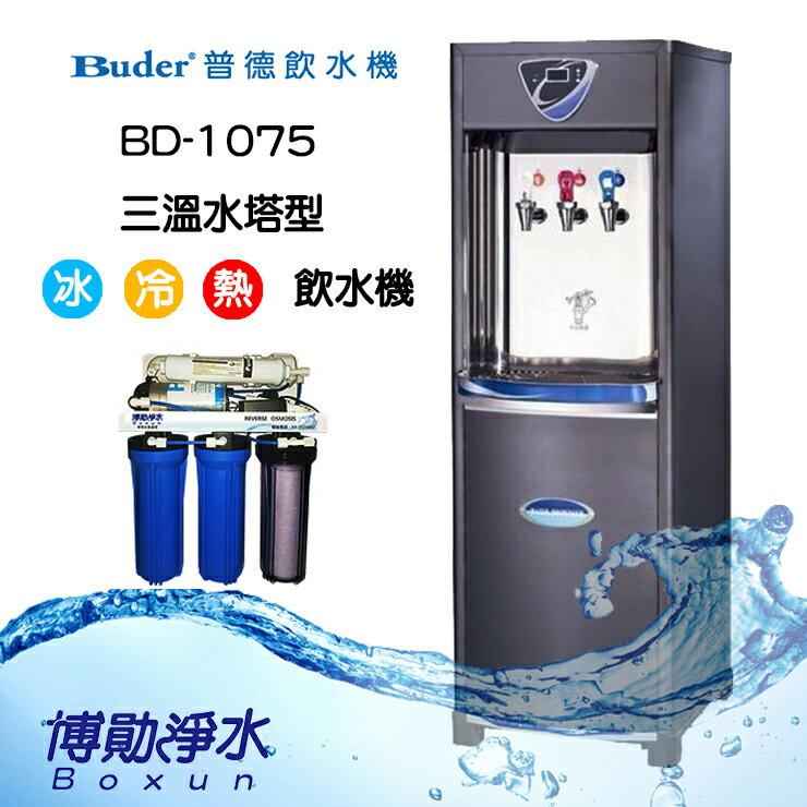 【博勛淨水】普德Buder BD-1075 三溫水塔型飲水機  內含五道式標準RO機