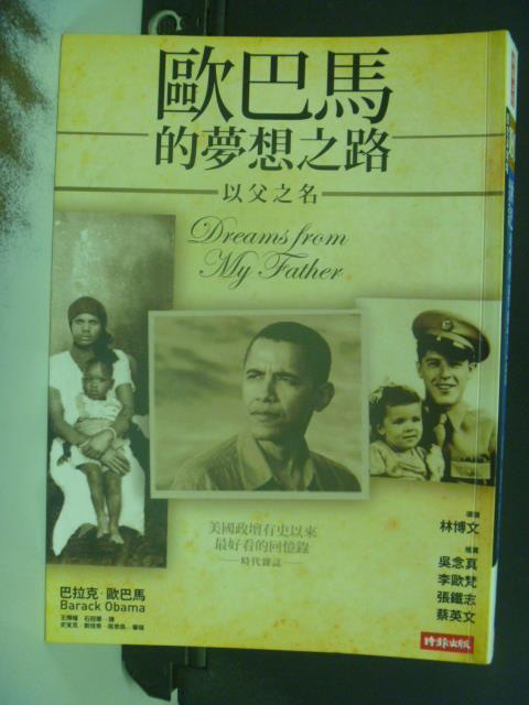 ~書寶 書T6/傳記_OKQ~歐巴馬的夢想之路:以父之名_ 360_王輝耀 歐巴馬 ~