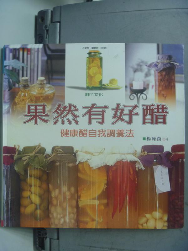 【書寶二手書T4/養生_HDL】果然有好醋:健康醋自我調養法_楊綠茵