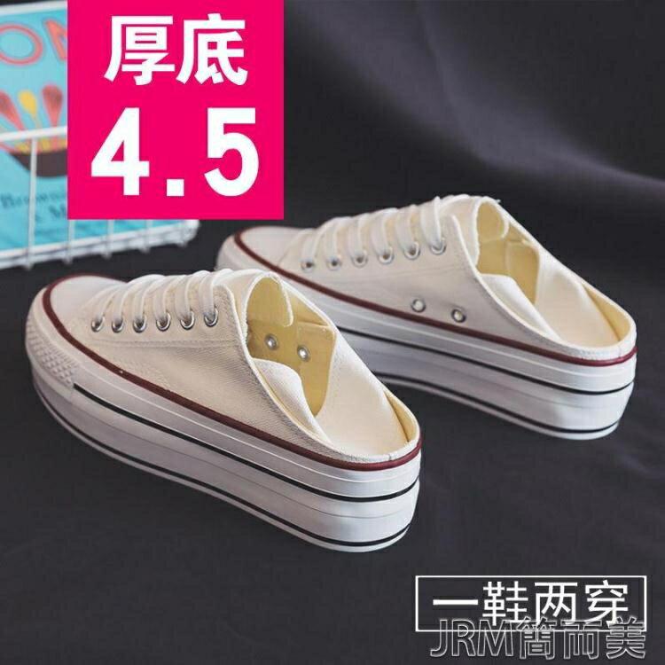 兩穿半拖踩后跟小白鞋2021春夏低幫鞋女學生百搭厚底增高帆布鞋子 快速出貨