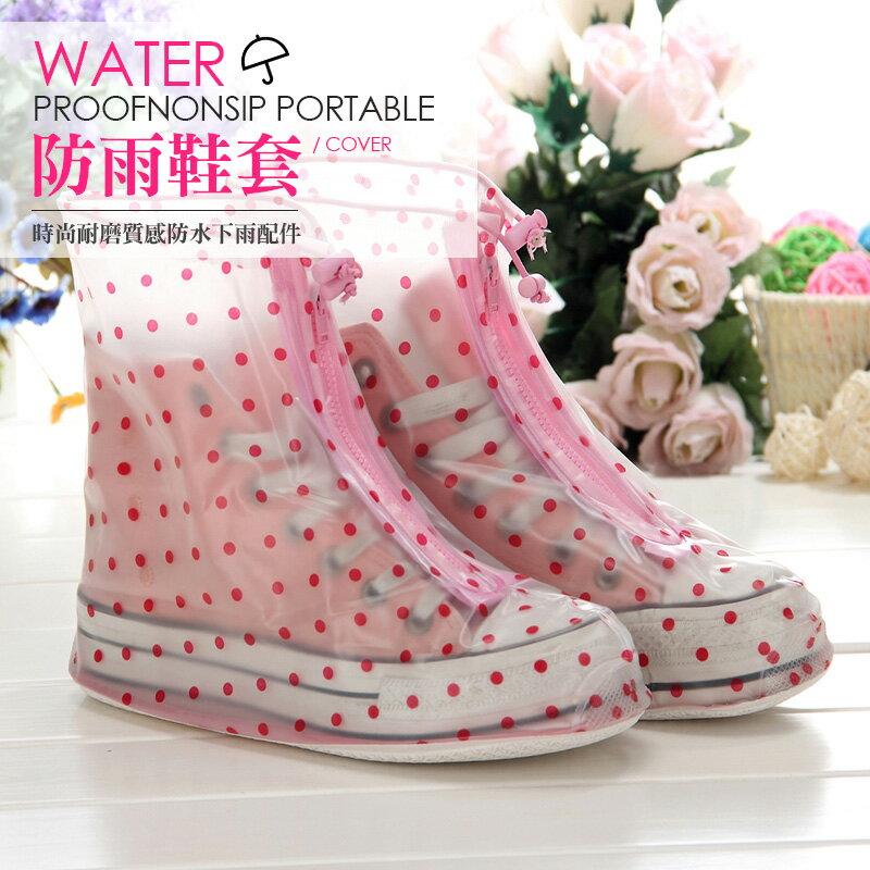日系時尚防滑雨鞋套【HA-001】雨衣 雨傘 雨靴 加厚底 防滑 雨鞋 耐磨 半透明