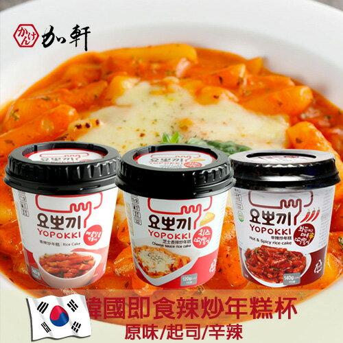《加軒》韓國 YOPOKKI 即食辣炒年糕杯