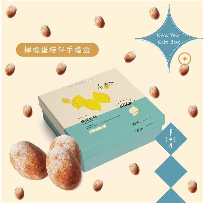 【Ponpie澎派】檸檬蛋糕伴手禮盒