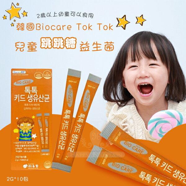 韓國Biocare Tok Tok 兒童跳跳糖益生菌/盒