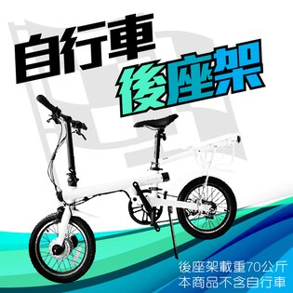 小米自行車後座架騎行安全裝備鋁合金自行車貨架自行車后貨架行李架后座架尾架可調整支架高度【conishop】