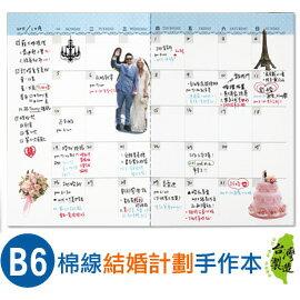 珠友 NB-32018 B6/32K 棉線結婚計劃手作本/筆記/記事本/塗鴉本/32張