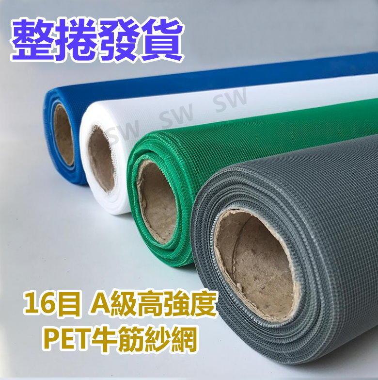 GH01-25RL 免運 A+級16目2.5尺寬PET牛筋網整捲售 高強度塑膠網 尼龍網 紗門網紗窗網 紗網 強軔防蚊蟲