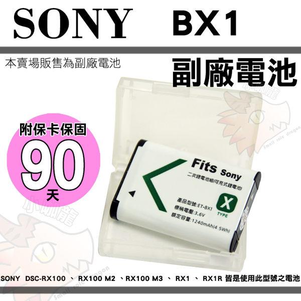 SONY NP-BX1 相機專用 副廠 鋰電池 日製防爆鋰芯 BX1 DSC-RX100 M3 M4 M5 RX1 RX100 II HX60V HX50V HX90V
