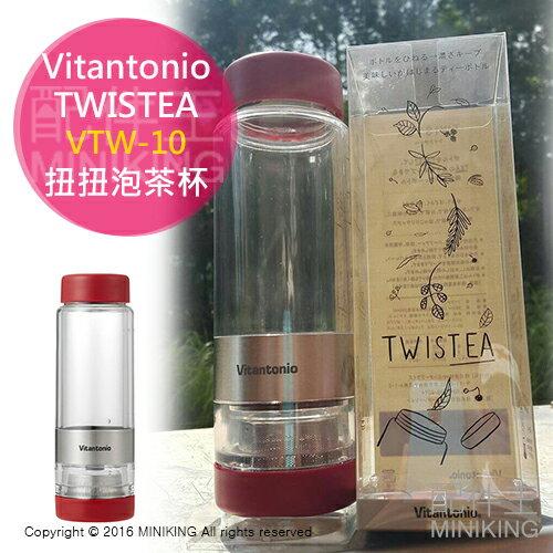 【配件王】現貨米/紅 Vitantonio TWISTEA VTW-10 扭扭 泡茶杯 茶杯 保溫瓶 保溫杯 扭扭杯