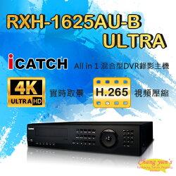 高雄/台南/屏東監視器 RXH-1625AU-B ULTRA H.265 16路 混合型 DVR 錄影主機 4K高畫質
