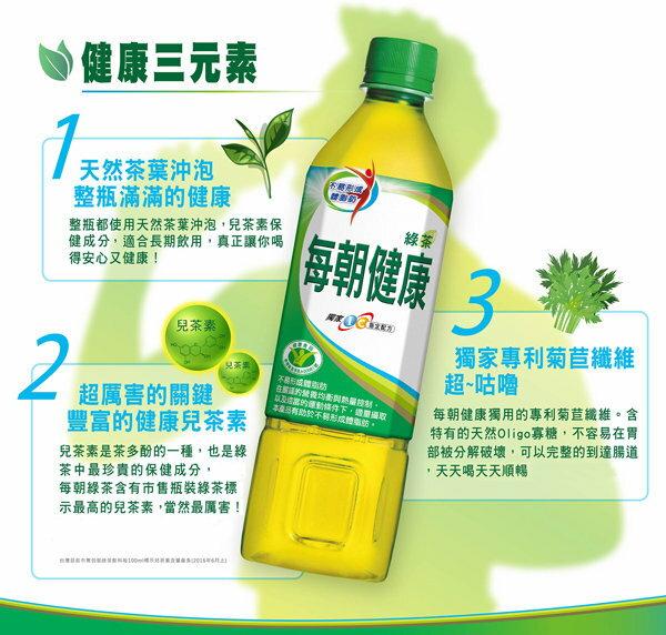 每朝健康綠茶650ml【康鄰超市】 3