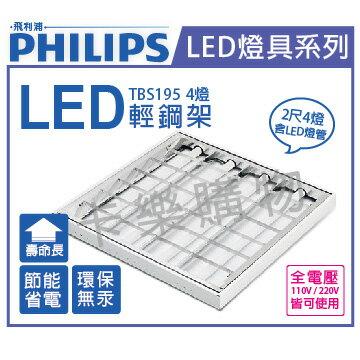 PHILIPS飛利浦 LED TBS195 T8 32W 4燈 3000K 黃光 全電壓 輕鋼架  PH430614