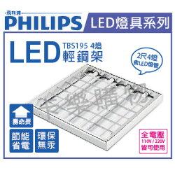 PHILIPS飛利浦 LED TBS195 T8 32W 4燈 6500K 白光 全電壓  輕鋼架 _ PH430616