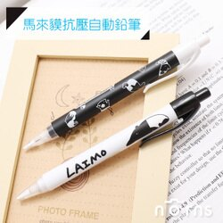 Norns【馬來貘抗壓自動鉛筆】Cherng LAIMO正版 自動筆 文具 白色黑色
