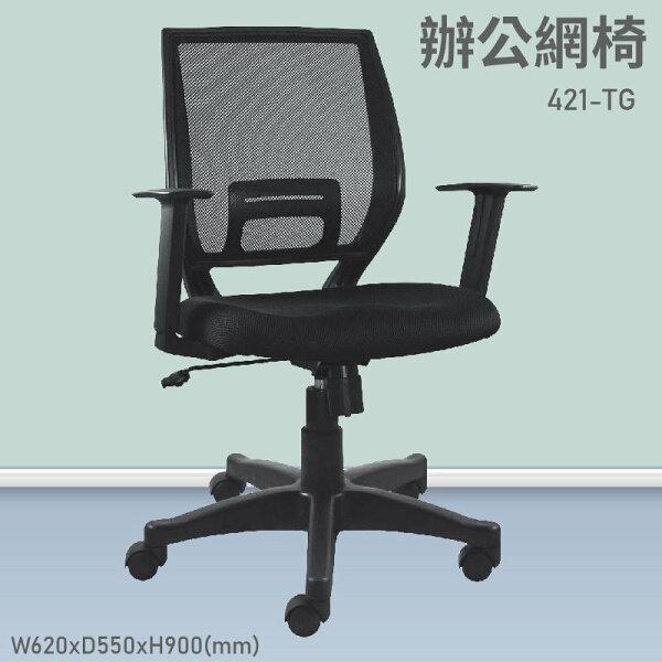 【台灣品牌~大富】421-TG辦公網椅會議椅辦公椅主管椅員工椅氣壓式下降可調式舒適休閒椅辦公用品