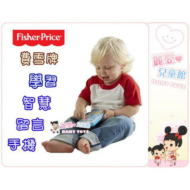麗嬰兒童玩具館~費雪牌 Fisher-Price-學習智慧留言手機.智能玩具電話.角色扮演玩具 1