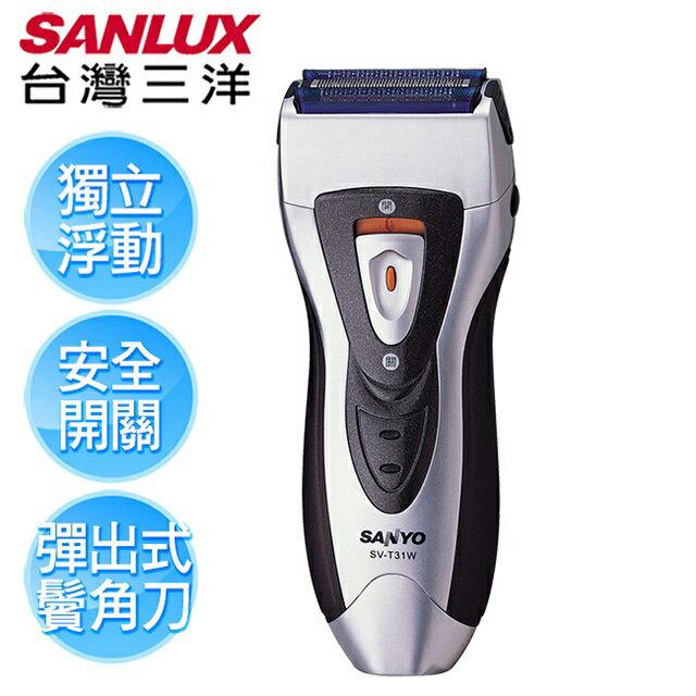 SANLUX 台灣三洋 三刀頭電動刮鬍刀 SV-T31W