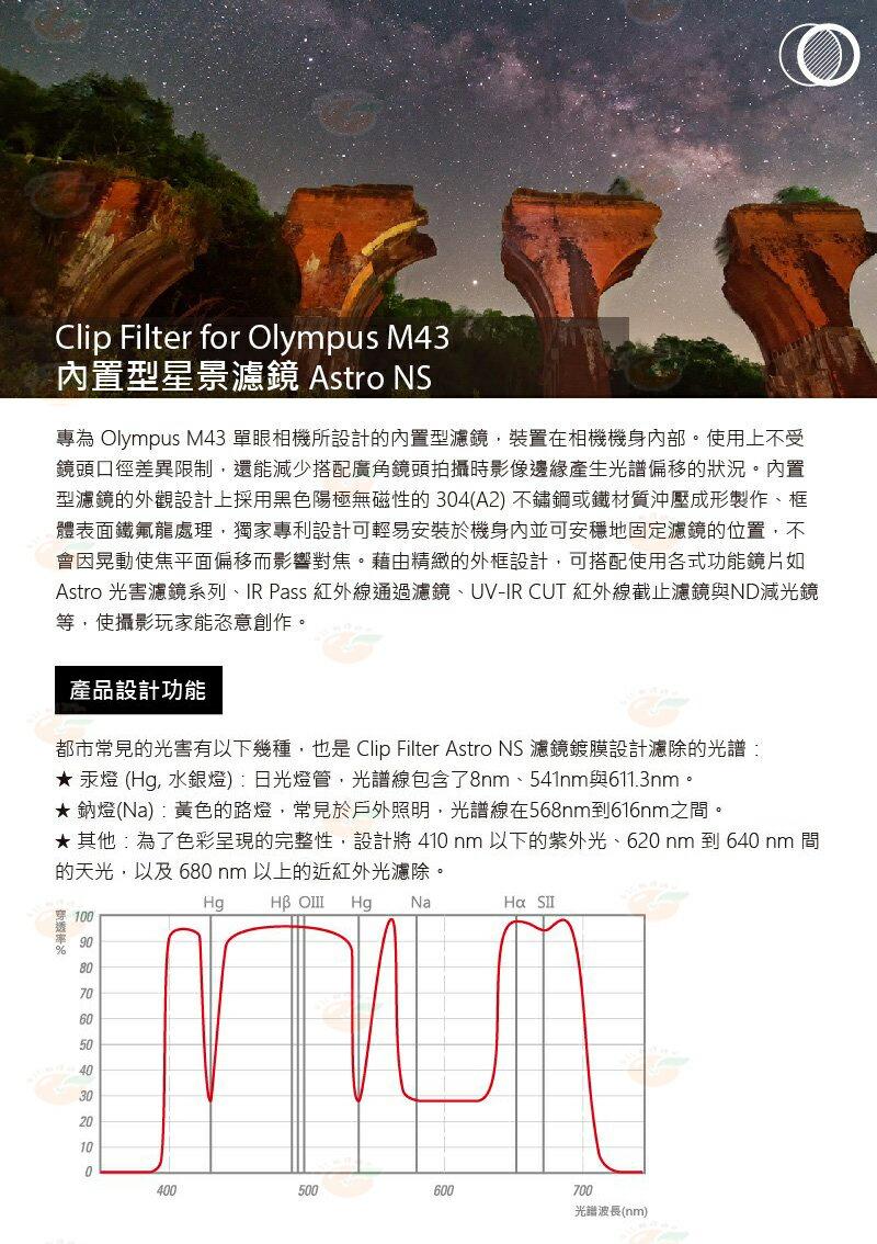 @3C 柑仔店@ STC Clip Filter Astro NS 內置型星景濾鏡 for Olympus M43 1